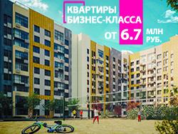ЖК «Дом на Барвихинской» от 6,7 млн рублей Старт продаж! Комплекс бизнес-класса